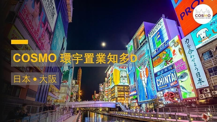 【COSMO環宇置業知多D:日本大阪】