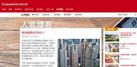 香港樓價為何高企?