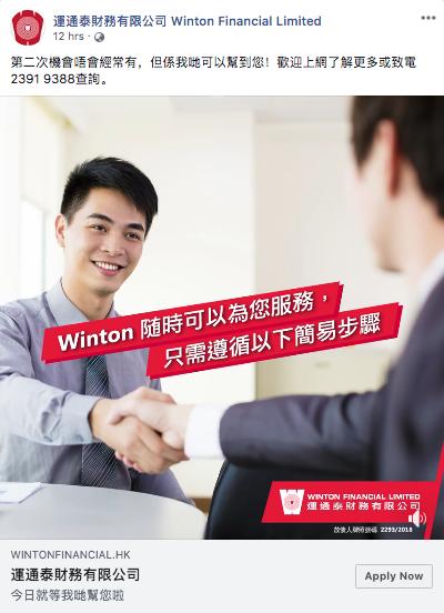 運通泰財務有限公司 Winton Financial Limited