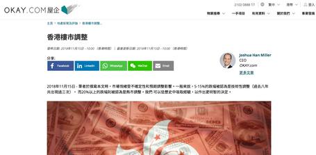 自2008年全球金融危機以來,香港樓市經歷三次顯著調整。第一次在2011年,由歐債危機引發,導致平均樓價下跌約6.5%。第二次在2013年,前美聯儲主席伯南克(Ben Bernanke)表示,美國應停止量化寬鬆政策並提高利率。美元走強以及預期加息導致當年成交量大幅下跌近40%,而樓價僅下跌5.2%。    第三次在2015年,當時中國經濟增長放緩,再加上債務和政治擔憂,以及人民幣意外貶值,導致中國股市大跌近50%,恐慌情緒亦令恆指暴跌三分之一。樓價對經濟變化反應則較為緩慢,香港樓市僅於短暫的六個月期間下跌13.2%,其後樓市與股市全面復甦。