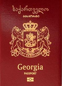 Перевод грузинского паспорта