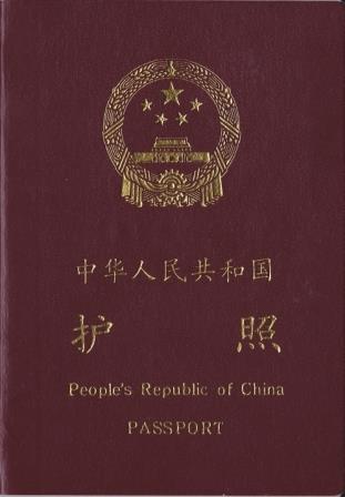 Перевод паспорт Китая