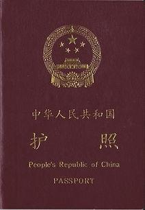 Перевод паспорта Китая