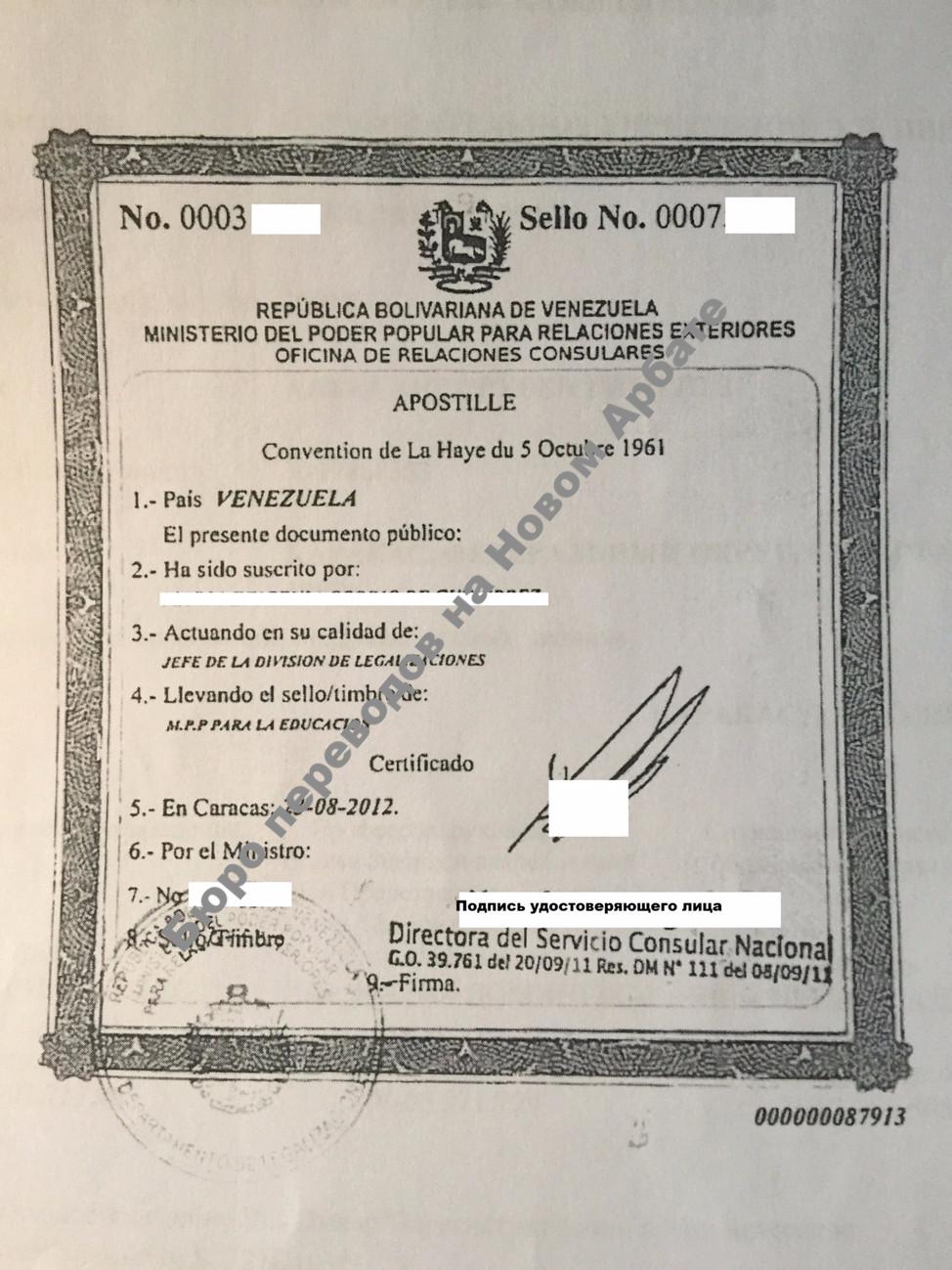 Апостиль Венесуэла