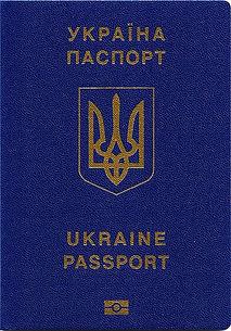 Перевод паспорта Украины