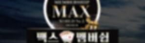 맥스카지노, 맥스계열, 배너
