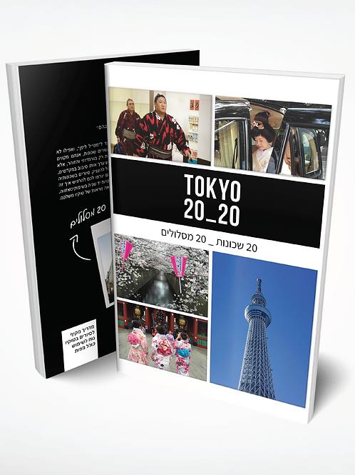 Tokyo 20_20
