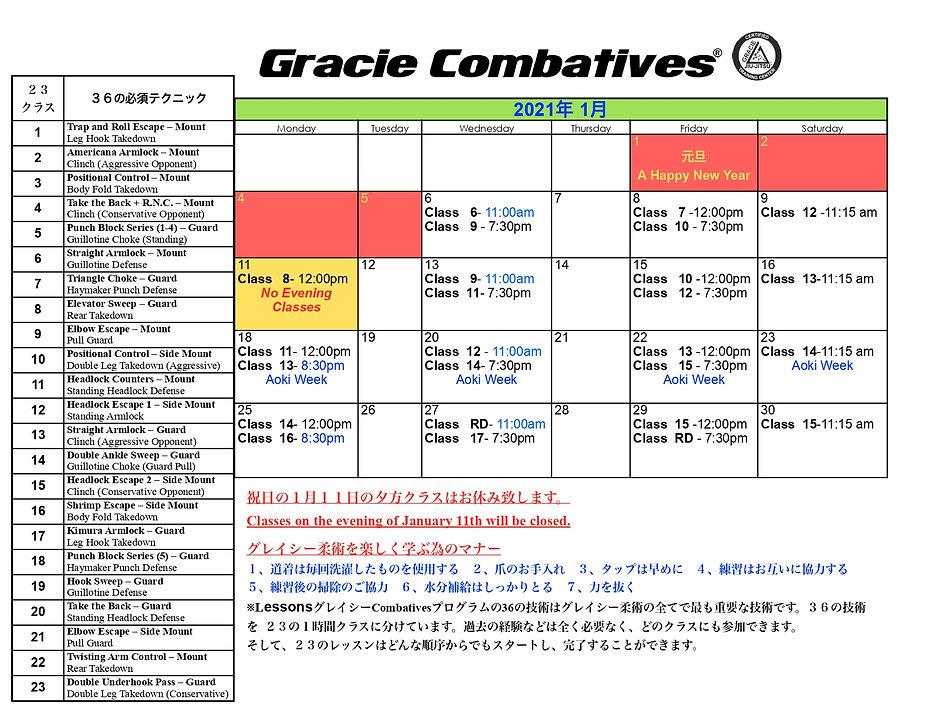 グレイシークラス 2021年1月 _page-0001.jpg