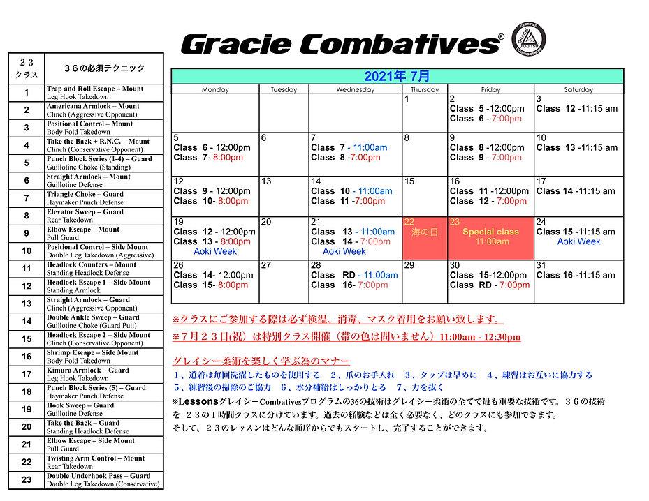 グレイシークラス 2021年7月 (緊急事態宣言用延長用)のコピー-1.jpg