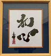 No.5和心.jpg