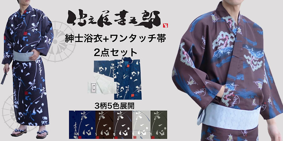 紳士浴衣詳細ページバナー.jpg