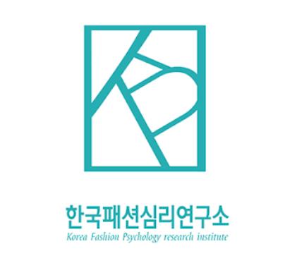 한국패션심리연구원