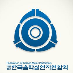 한국음악실연자연합회