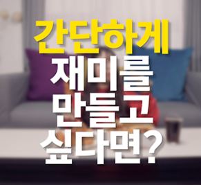 틱톡 바이럴 홍보