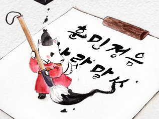 Sejong the Korean Alphabet Fairy