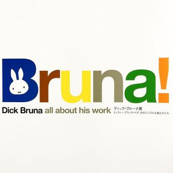 ありがとう、ブルーナさん