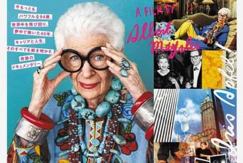 「アイリス・アプフェル!94歳のニューヨーカー」