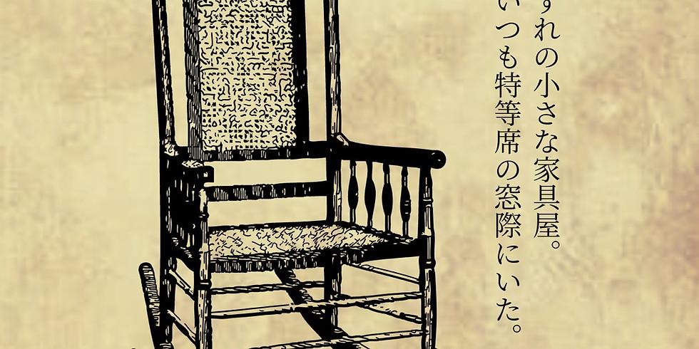 4月30日(金) オリジナル短編新作公演 「ある椅子の話」