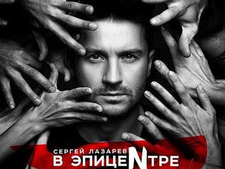 Sergey Lazarev releases his new video clip