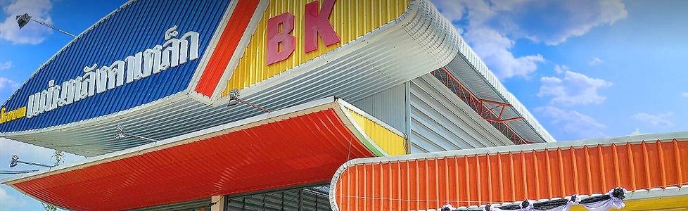 bk-prachinburi_edited.jpg