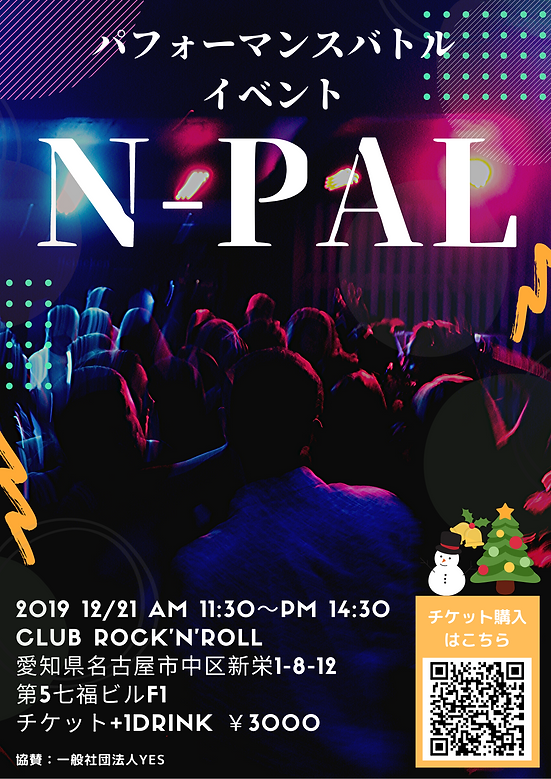 N-PALフライヤー訂.png