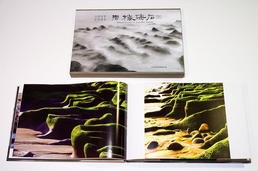 老梅海石攝影集 - Natural heritage of Lao-Mei, Taiwan