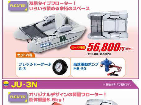 【ジョイクラフト】プレシーズンスーパーセール実施中!