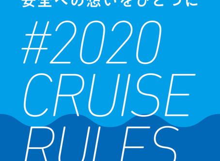 2020年東京オリンピック・パラリンピック航行ルール