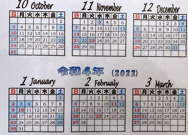 2021-2022カレンダー.JPG