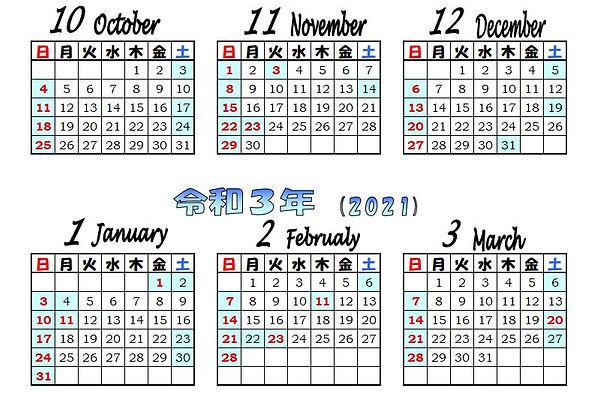 2020-2021カレンダー.JPG