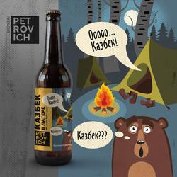 Petrovich_Brewery_Kazbek
