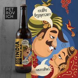 Petrovich_Brewery_IPA