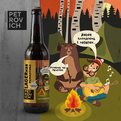 Petrovich_Brewery_Lager