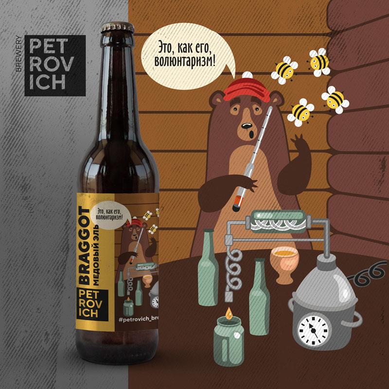 Petrovich_Brewery_Braggot
