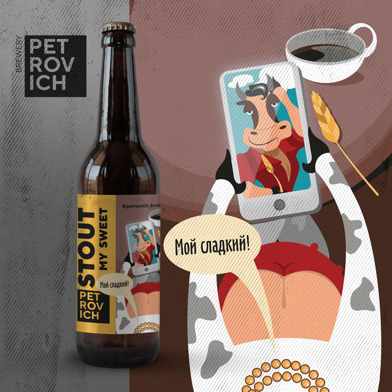 Petrovich_Brewery_Stout