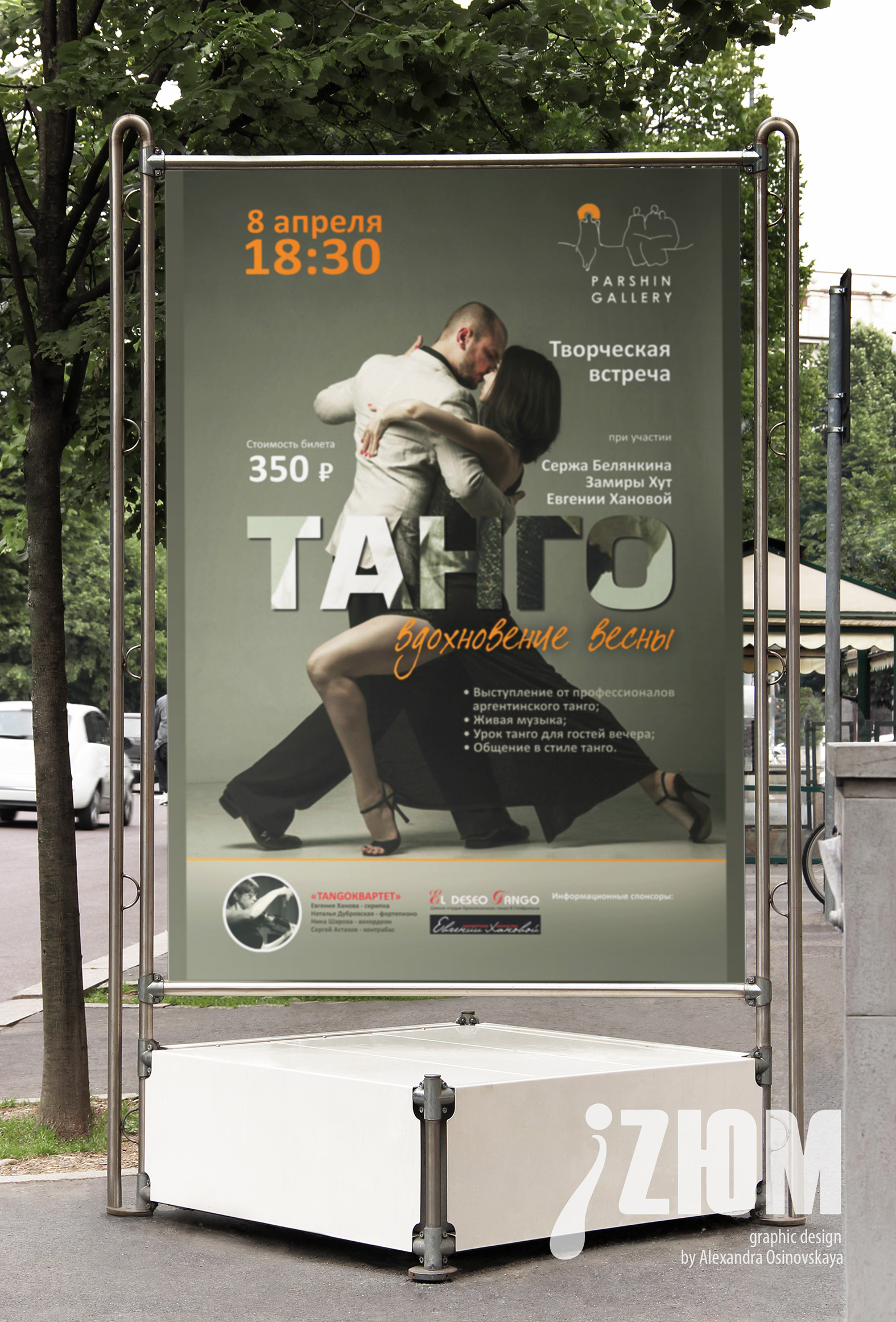 poster_Tango
