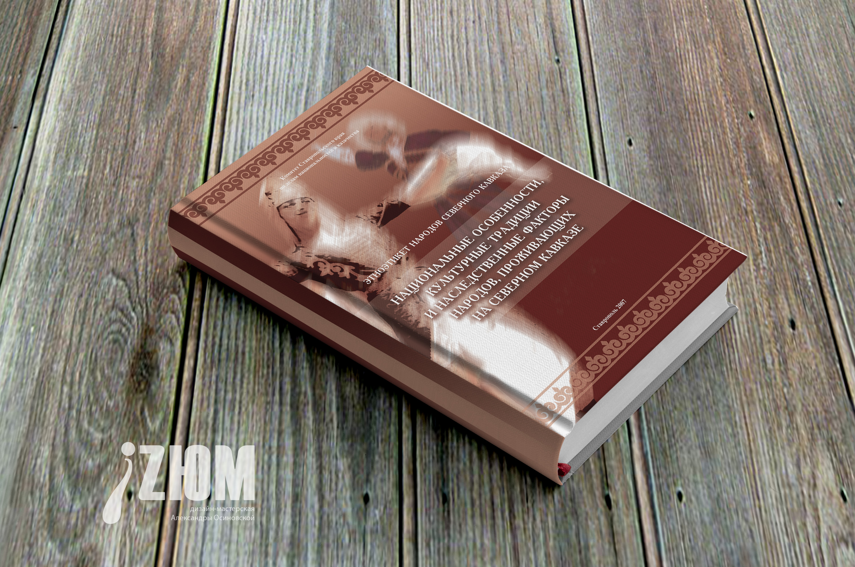 книга_Кавказ