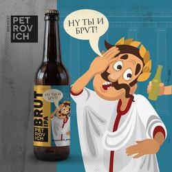 Petrovich_Brewery_Brut