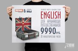 poster_English