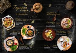menu_Jajir2