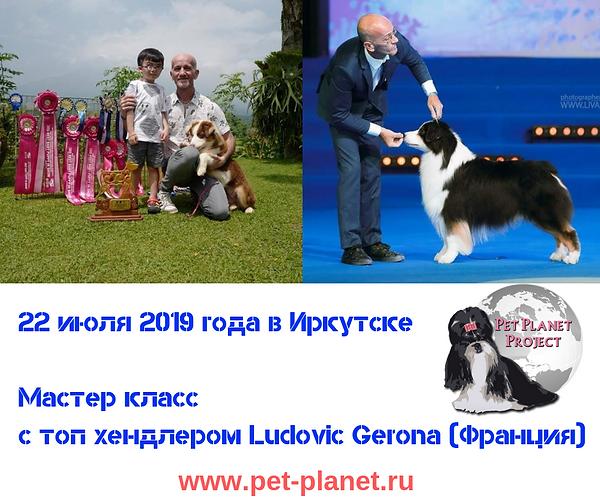 22 июля 2019 года ИРКУТСК. РОССИЯ.png