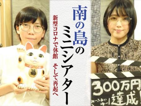 NHKクローズアップ現代のWEB媒体にて、当会の活動のこれまでを記事にしていただきました!