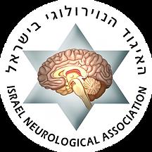 האיגוד הנוירולוגי.png