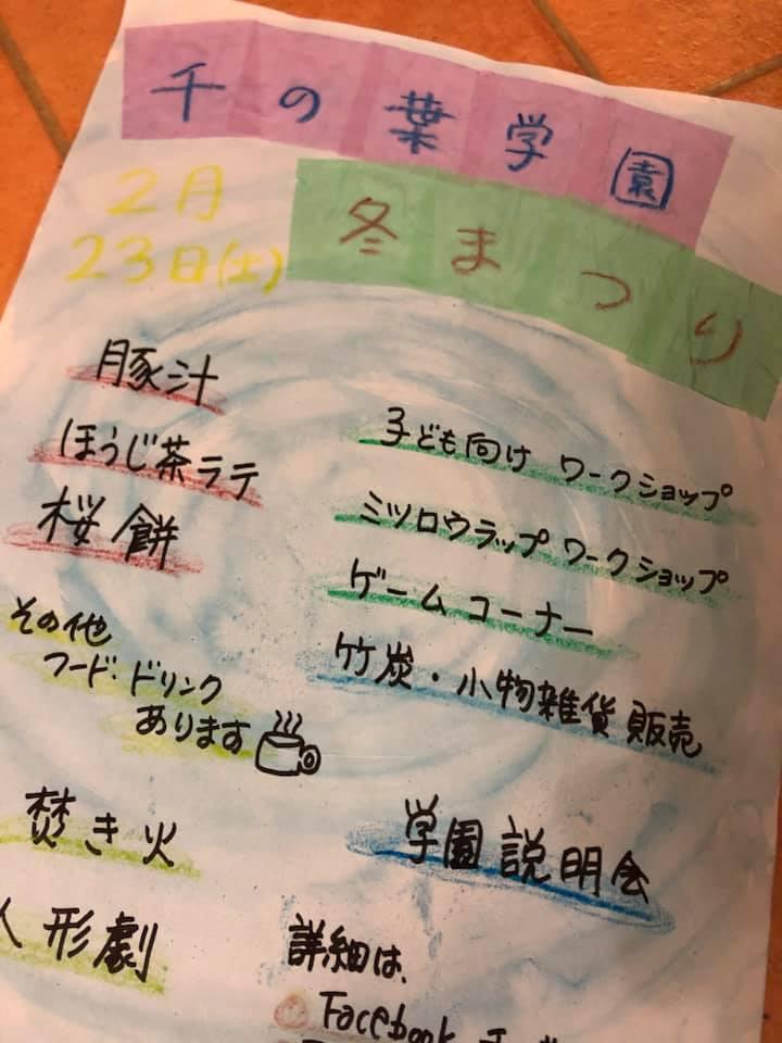 2月23日(土)冬まつり開催します。