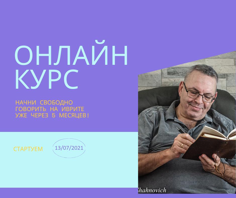 """Онлайн курс """"Иврит с Гутником"""""""