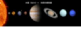 木星 地球の掃除屋.png
