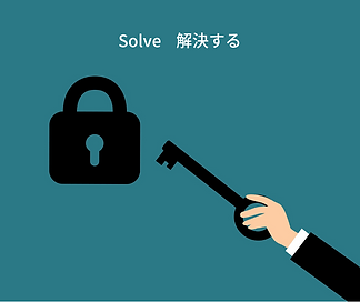 Solve 解決する.png