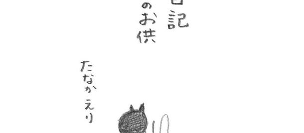 【山田恵理香・出演】