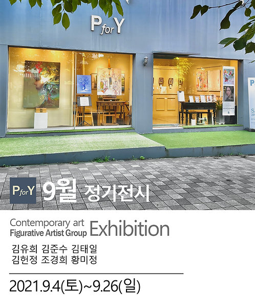 9월 Figurative artist group show