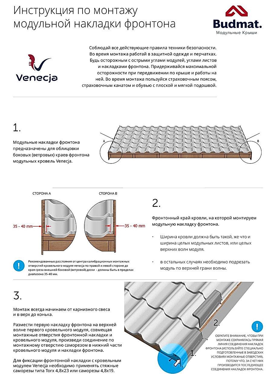инструкция по монтажу модульной накладки фронтона для кровли будмат
